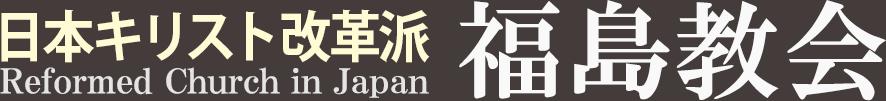 日本キリスト改革派 福島教会