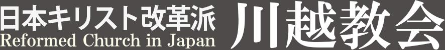 日本キリスト改革派川越教会