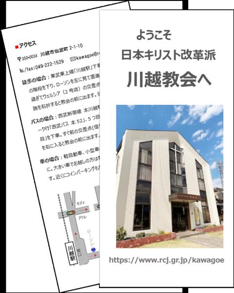 川越教会パンフレット無料ダウンロード