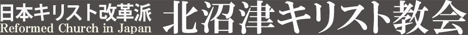 日本キリスト改革派 北沼津キリスト教会