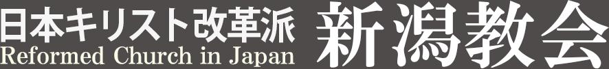 日本キリスト改革派 新潟教会