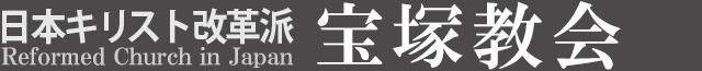 日本キリスト改革派 宝塚教会