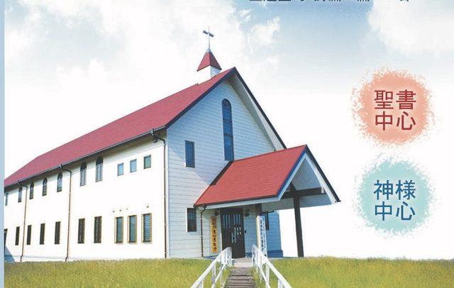 高松東教会
