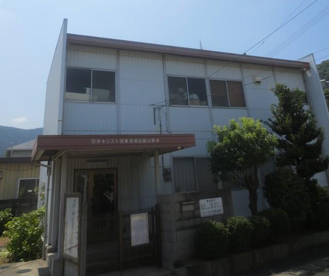 坂出飯山教会