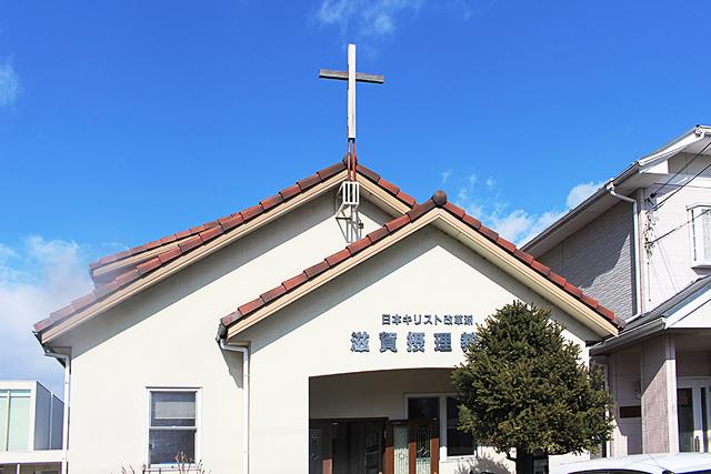 滋賀摂理教会