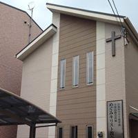 めぐみキリスト教会