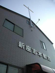 新座志木教会