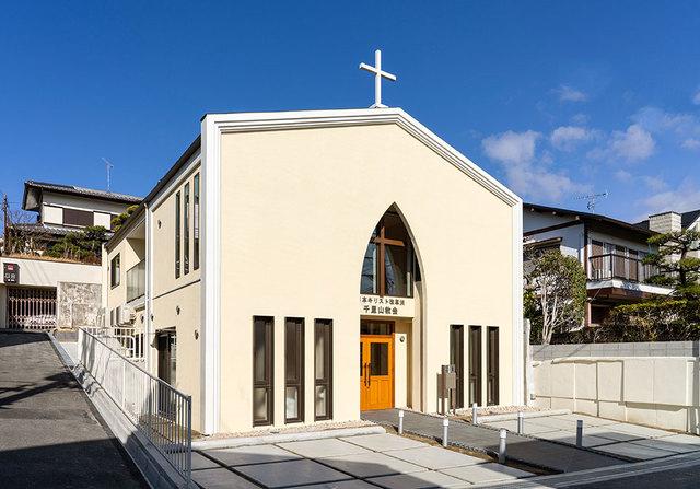千里山教会