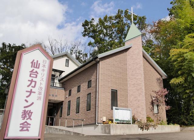 仙台カナン教会