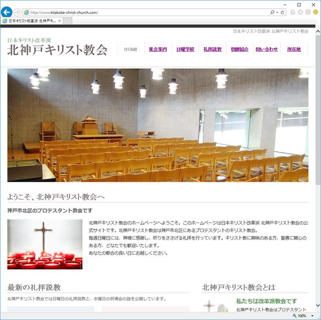 北神戸キリスト教会